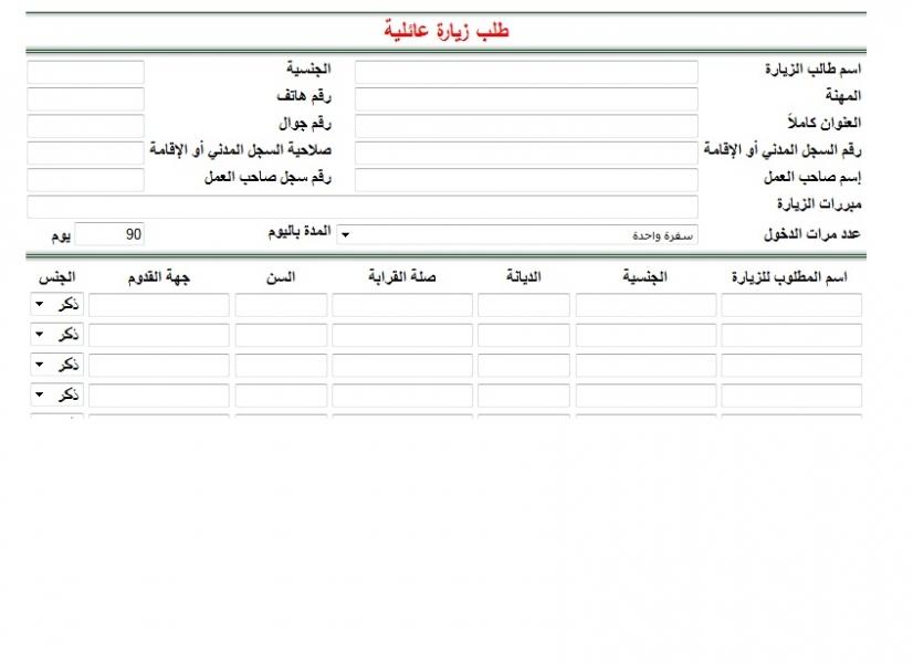 كيفية الحصول على تأشيرة زيارة عائلية - المملكة العربية السعودية