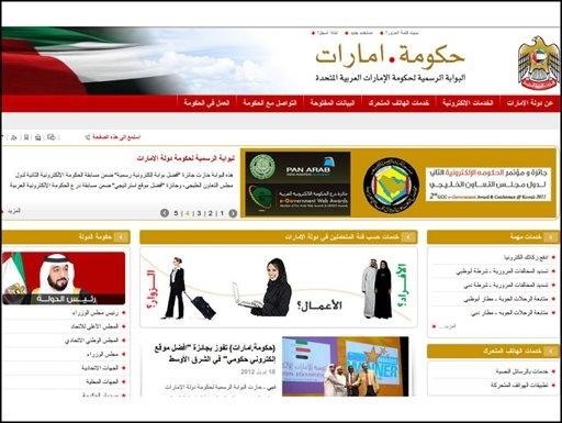 'حكومة.إمارات' أفضل موقع حكومي عربي