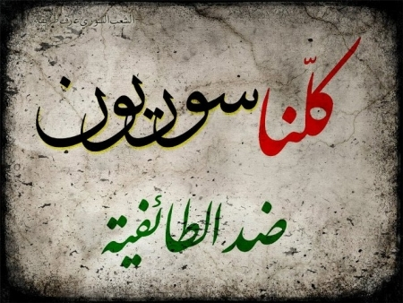 هل يفلح النظام في جعل الحديث بين مكونات الشعب السوري عبر العنف والعنف المتبادل ..؟