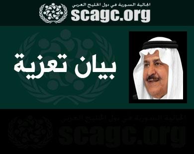 بيان تعزية بوفاة صاحب السمو الملكي الأمير نايف بن عبد العزيز آل سعود رحمه الله