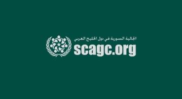 scagc_01_359-196_Green