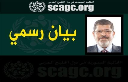 بيان الجالية السورية بخصوص إعلان نتائج الإنتخابات الرئاسية المصرية ونجاح الدكتور محمد مرسي