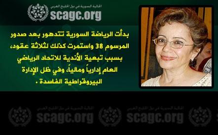 حقائق سورية غابت عن الأولمبياد..!