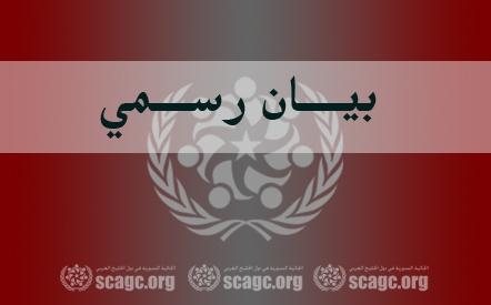 حول تأسيس الائتلاف الوطني لقوى الثورة والمعارضة السورية