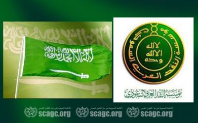 مؤسسة النقد السعودي تحذر من عمليات نصب واحتيال مصرفي