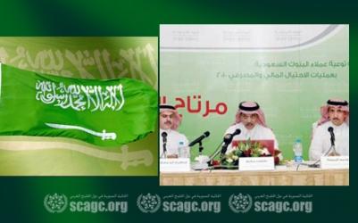 المصارف السعودية تحذر المواطنين من عمليات احتيال جديدة