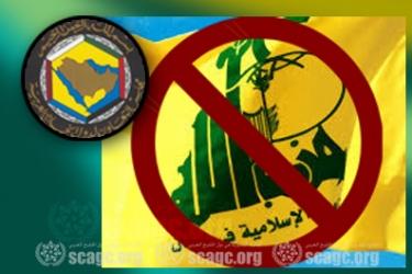 مجلس التعاون الخليجي يبدأ محاصرة حزب الله رسميا