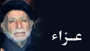 عزاء المرحوم محمد قدور جمو