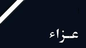 عزاء الحاجة غادة محمد عجم
