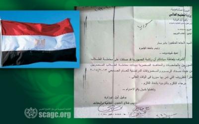 مصادقة رئاسة الجمهورية المصرية على معاملة الطلبة السوريين