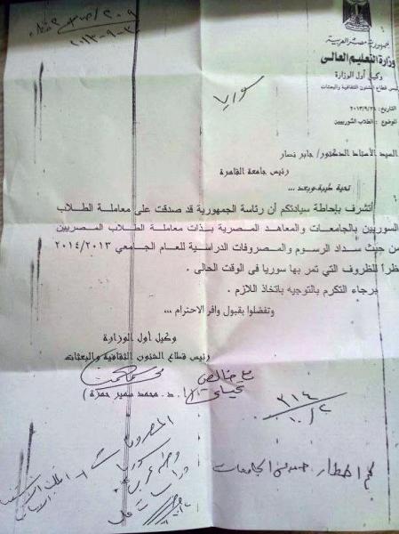 قرار مصادقة رئاسة الجمهورية المصرية بخصوص معااملة الطلبة السوريين