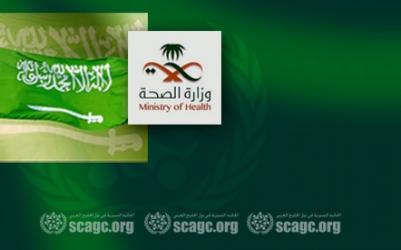 إعفاء الحالات المستعجلة و الطارئة للوافدين من الجنسية السورية