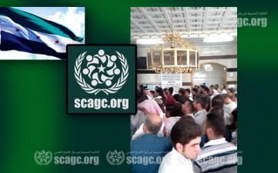 احتجاز مراجعين داخل السفارة السورية في الرياض