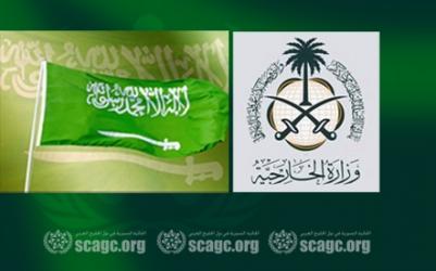 السعودية تطالب المجتمع الدولي بالضغط على الأسد من أجل إيصال المساعدات إلى حمص