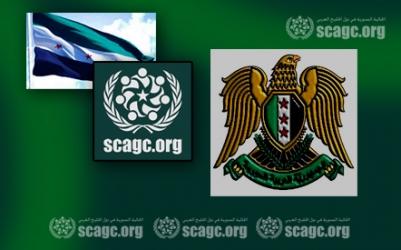 مراجعة السفارة السورية في الرياض عن طريق الموقع الإلكتروني