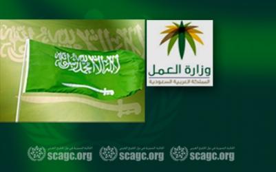 وزارة العمل السعودية تدرس تقليص إقامة الوافد إلى عامين