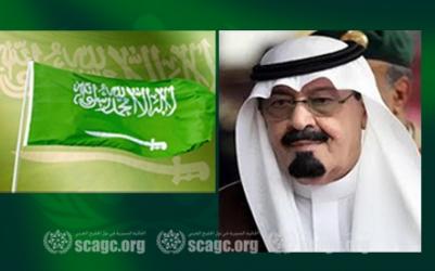 القرار السعودي رسالة للعالم أجمع بأن الإسلام بريء مما يعملون