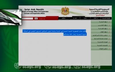 الخارجية السورية تكلف سفارتها في المنامة بتسيير أوضاع السوريين في السعودية