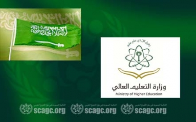السعودية تسمح بقبول ثلاثة آلاف طالب سوري في جامعاتها و تمنح أسرهم الإقامة و الرعاية