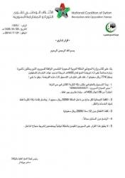 الموافقة على الحج للزوار السوريين ضمن المملكة