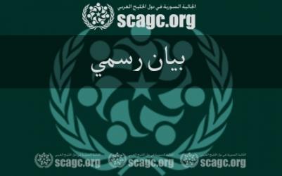 بيان الجالية السورية في الخليج العربي حول