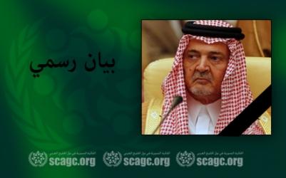 بيان تعزية بوفاة صاحب السمو الملكي الأمير سعود بن فيصل بن عبد العزيز آل سعود رحمه الله
