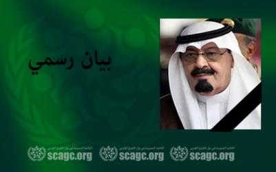 بيان تعزية بوفاة خادم الحرمين الشريفين جلالة الملك عبدالله بن عبد العزيز آل سعود رحمه الله
