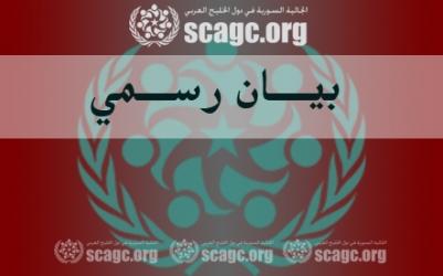 بيان الجالية السورية في الخليج حول العدوان الدولي على الشعب السوري الأعزل في حلب
