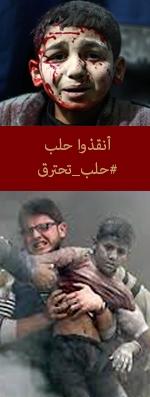 أنقذوا حلب
