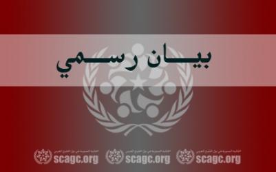 بيان الجالية السورية في الخليج حول مجزرة خان شيخون والرد الأمريكي
