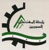 رابطة المهندسين السوريين